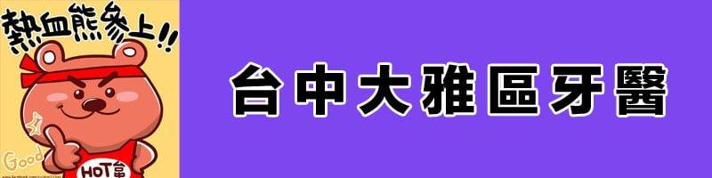 台中牙醫推薦│台中大雅區牙醫診所資訊懶人包