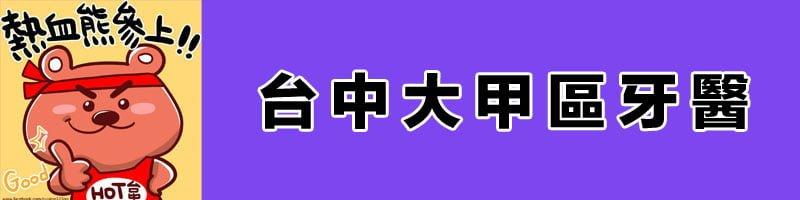 台中牙醫推薦│台中大甲區牙醫診所資訊懶人包