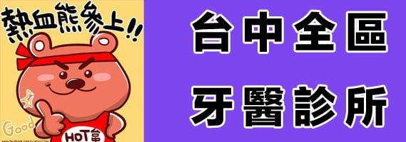 2017 10 29 224832 - 台中牙醫推薦│台中潭子區牙醫診所資訊懶人包