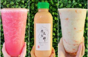 2017 10 30 130938 340x221 - 熱血採訪│30鮮 the juice沙冰果汁,木瓜牛奶再進化!木瓜大神帶給你不同層次的口味與口感