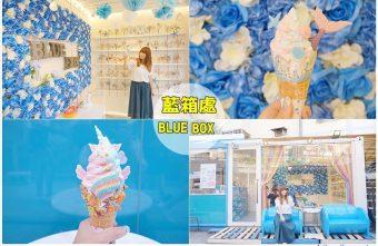 2017 11 01 214601 340x221 - 藍箱處— 台中也能吃到夢幻美人魚和獨角獸霜淇淋了!!