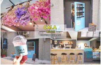 2017 11 01 220835 340x221 - CALA 嘎拉咖啡 — 我從販賣機走出來了 | 一中也有韓國販賣機咖啡廳