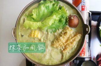 2017 11 05 235022 340x221 - 台中龍井│板田精緻小火鍋。什麼口味的火鍋都不稀奇,但是你有吃過抹茶火鍋嗎?
