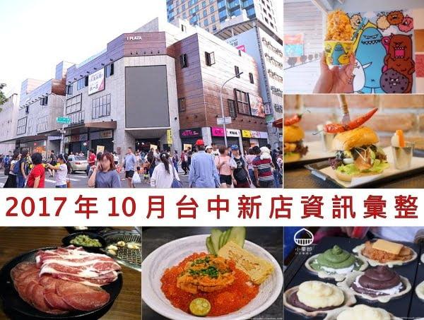 2017 11 06 144311 - 2017年10月台中新店資訊彙整,41間台中餐廳