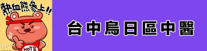 台中中醫診所│烏日區中醫推薦資訊懶人包