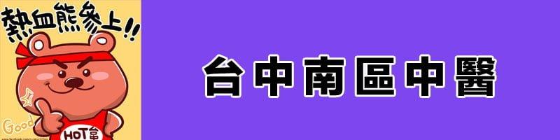 台中中醫診所│南區中醫推薦資訊懶人包