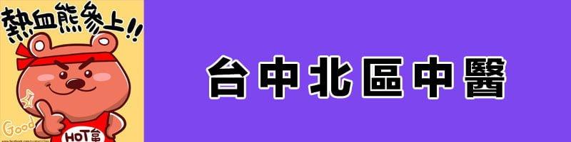 台中中醫診所│北區中醫推薦資訊懶人包