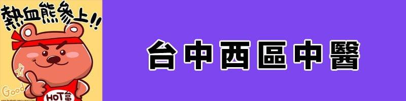 台中中醫診所│西區中醫推薦資訊懶人包
