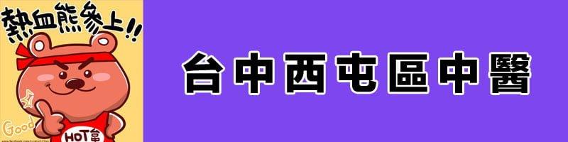 台中中醫診所│西屯區中醫推薦資訊懶人包