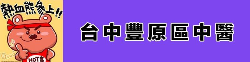 台中中醫診所│豐原區中醫推薦資訊懶人包