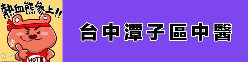 台中中醫診所│潭子區中醫推薦資訊懶人包