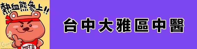 台中中醫診所│大雅區中醫推薦資訊懶人包