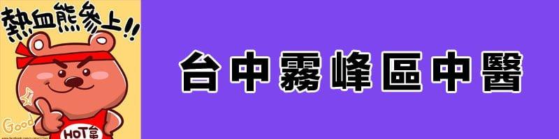 台中中醫診所│霧峰區中醫推薦資訊懶人包