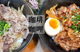 台中燒肉飯推薦|珈琲咖哩-台中巷弄餐廳美食
