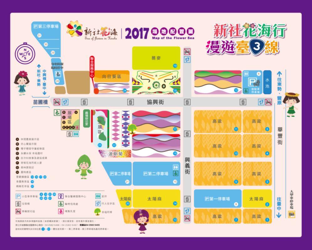 2017新社花海展區地圖