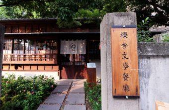 櫟舍文學餐廳-台中文學館內日式建築餐廳.百年老榕樹下.可以從早餐午餐到下午茶甜點冰品