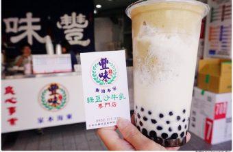 2017 11 12 014001 340x221 - 豐味綠豆沙牛奶專門店 — 東海必喝綠豆沙