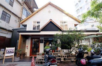 學田有藝-中興大學商圈推薦有溫度的老屋巷弄早午餐咖啡甜點