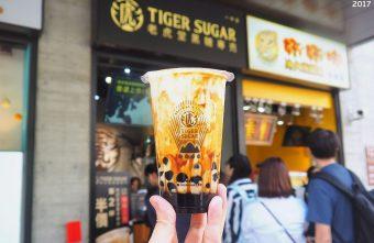 熱血採訪 | 老虎堂黑糖專賣,I PLAZA愛廣場也有黑糖波霸鮮奶,黑糖漸層像虎紋~