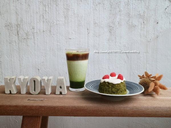 KYOYA│隱身在巷弄中的日式清新小店,將咖啡與雜貨結合,充滿濃濃京都風情~推薦小山園抹茶甜點,可愛、香濃又好吃!!