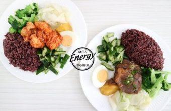 2017 11 25 103725 340x221 - 台中西屯│Miss Energy 低GI廚房。用餐時段總是大排長龍的繽紛貨櫃屋。清爽水煮便當飽足感十足!