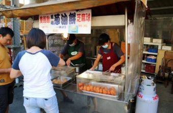 台中南屯│馬祖蔥油餅。銅板散步美食推薦。還有雙胞胎、芝麻球和甜甜圈等古早味點心唷