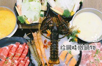熱血採訪│拾鑶精緻鍋物食材用心精緻、雙人套餐龍蝦超威,台中太平又多一間個人小火鍋美食啦!