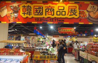 2017 12 04 142230 340x221 - 新光三越韓國商品展,有熱門美食,現場還有韓服體驗~