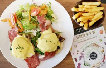 2017 12 05 101116 340x221 - 台中南屯│Jerry's House。獨特的澳式早午餐,不用飛去澳洲就能吃到藍帶雙主廚的好手藝!