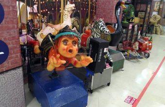 台灣經典五十年好玩具特展|認識世代傳承的玩具演變 懷舊玩具到現代科技 免費參觀