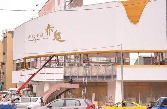 公益商圈租金狂漲│赤鬼牛排裝潢風格大改搬到台灣大道全新裝潢新亮相