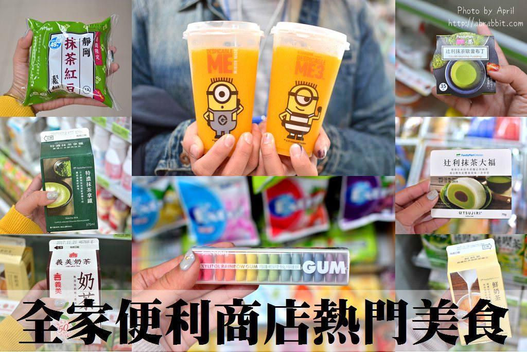FamilyMart 全家便利商店│泰山區全家門市資訊攻略懶人包