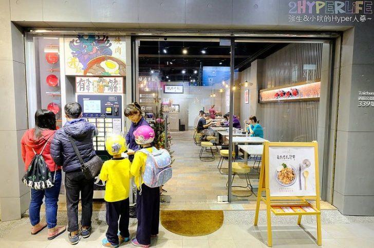 熱血採訪| 燒肉丼販使用販賣機點餐好日本味~公益路又一間單價不貴C/P值高的丼飯美食,飲料和味增湯無限暢飲喔!