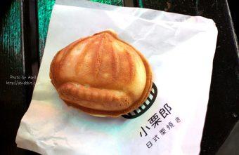 台中紅豆餅|小栗郎日式栗燒き-一中益民商圈小吃推薦