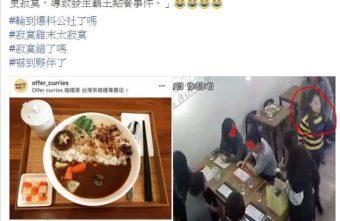 台中新開幕咖哩專賣店慘遭霸王點餐情侶入侵!請台中餐廳小心注意