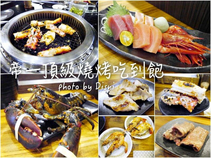 2017 12 11 235533 - 台北吃到飽有什麼好吃的?13間台北吃到飽懶人包