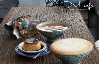 2017 12 14 160424 340x221 - DM Cafe│隱身在巷弄中的老宅咖啡,近教育大學英才校區~用碗公裝咖啡,價格親民又大碗,還有好吃的手工蒸布丁哦!