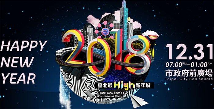 2017 12 14 164947 - 2019台北跨年卡司│2019台北市政府跨年總整理