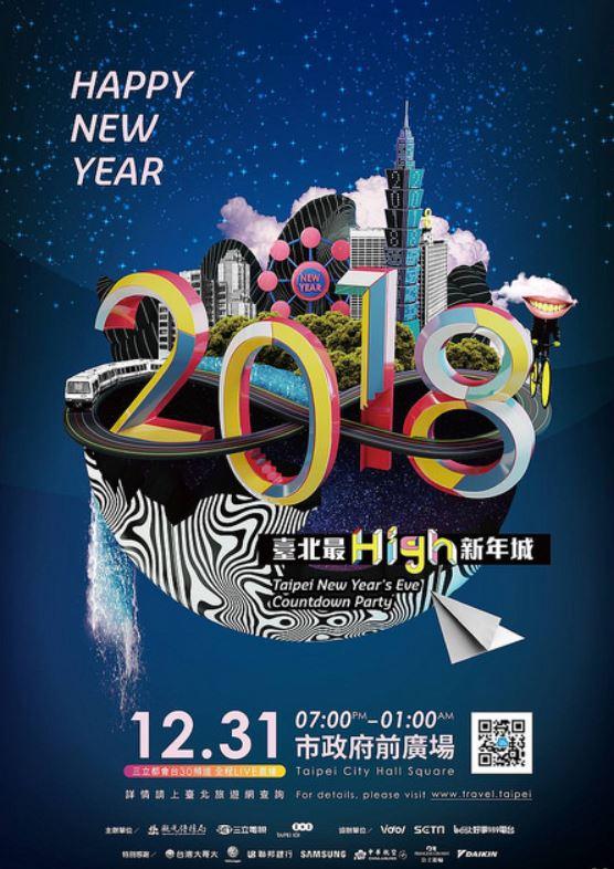 2017 12 14 165303 - 2019台北跨年卡司│2019台北市政府跨年總整理