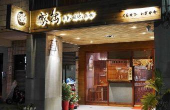 2017 12 14 212824 340x221 - 熱血採訪|臧拙G9屋~深夜食堂也能吃到精選台灣桂丁雞!還有聖誕節飲品美到冒泡!
