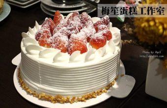台中生日蛋糕 梅笙蛋糕工作室-草莓蛋糕來啦!