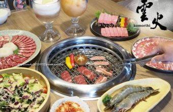 2017 12 18 140632 340x221 - 熱血採訪│現在雲火燒肉也吃的到日本頂級黑毛和牛囉!!於12/22前點套餐加購680元即可享原價1980元的頂級和牛唷~