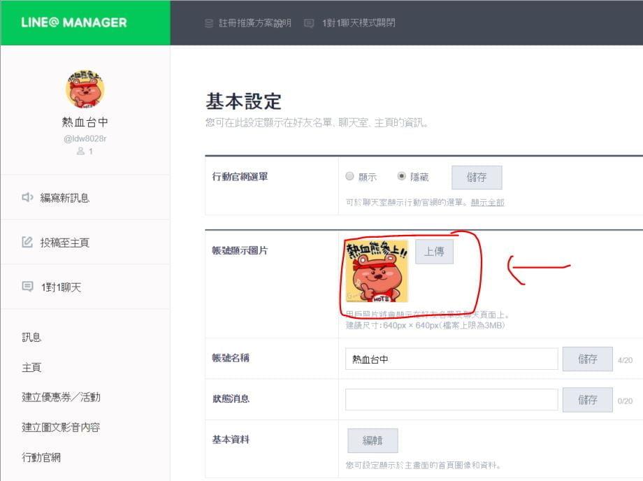 台中創業工具│國外line@官方帳號基礎操作教學,如何新增帳號顯示圖片與大頭照