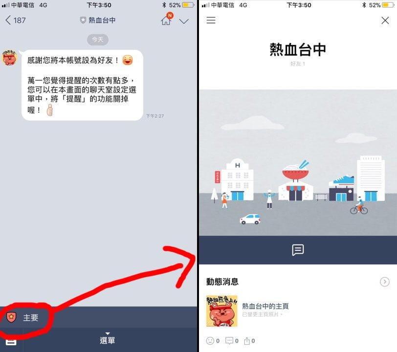 台中創業工具│國外line@生活圈基礎操作教學,如何新增帳號顯示圖片與狀態消息