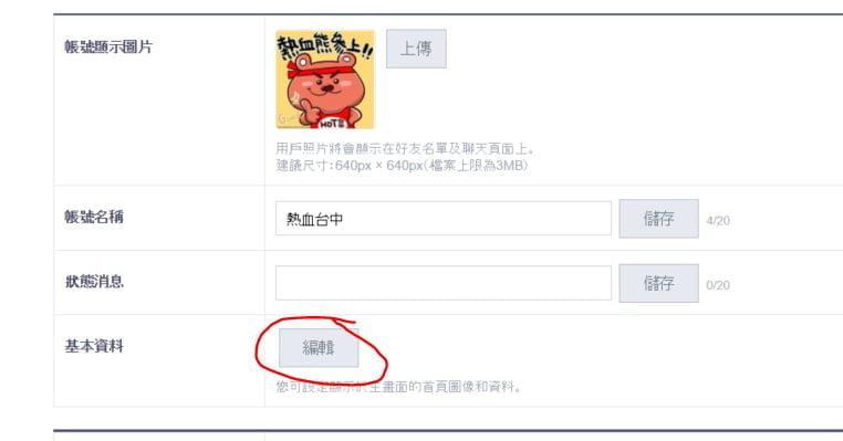 台中創業工具│國外LINE@生活圈基礎操作教學,line主頁設定