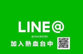 台中創業工具│國外LINE@生活圈基礎操作教學,用戶加入好友時的問候語