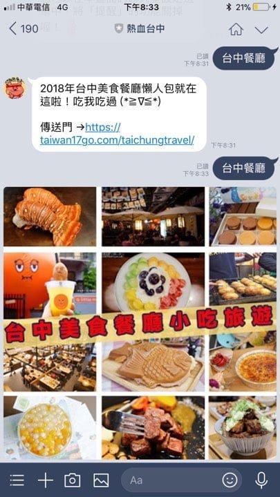 台中創業工具│國外LINE@生活圈基礎操作教學,line@關鍵字回應訊息