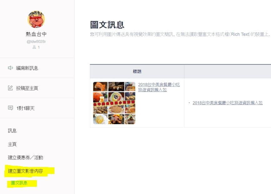 台中創業工具│國外LINE@生活圈基礎操作教學,line圖文訊息建置教學