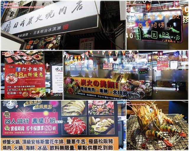 [中和吃到飽] 燒惑日式炭火燒肉店 單點肉品吃到飽 還有泰國進口大頭蝦可吃