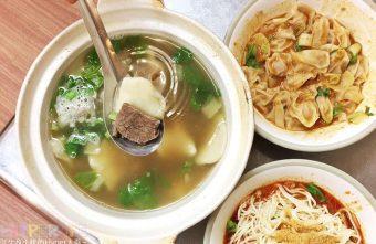 家味小館│近中國醫好吃特色麵食小店,燒滾滾的砂鍋牛肉疙瘩和有著雙重口味的四川擔擔麵都好吃!